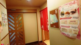 脱衣場の入口|SPA&HOTEL和-なごみ-