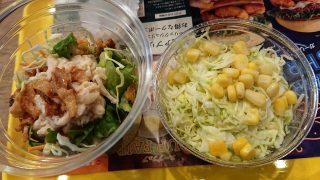 サラダ二種|フレッシュネスバーガー 新川崎スクエア店