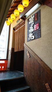 店舗入口|めでた家 鹿島田駅前店