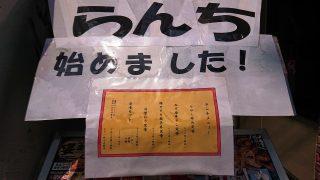 らんち始めました|めでた家 鹿島田駅前店