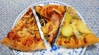 ピザ3種比較|ドミノ・ピザ
