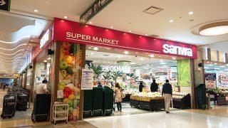 スーパー三和 ラゾーナ川崎店|令和2年(2020年)4月18日(土)