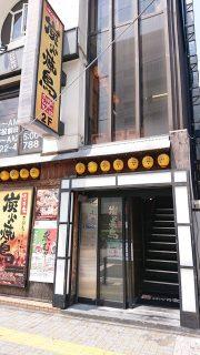 店舗外観|めでた家 鹿島田駅前店