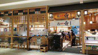 店舗外観 活美登利 グランツリー武蔵小杉店