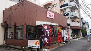 店舗外観|ラーメンとん太 川崎小向店
