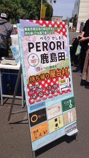 鹿島田駅前のフードコート♪|ペロリ鹿島田(看板)