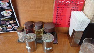 調味料|ラーメンとん太 川崎小向店