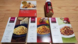 パスタソースと粉チーズ|成城石井にて購入