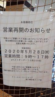 ドトールコーヒーショップ 新川崎京急ストア店(28日から)