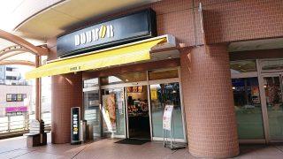 ドトールコーヒーショップ 鹿島田サウザンドモール店