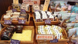 焼菓子|菓子工房 ラ・ベルージュ 下平間店