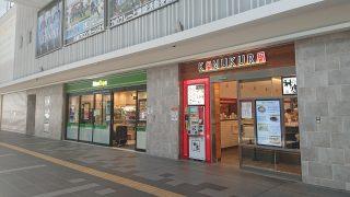 川崎駅北口(アトレ川崎3F)