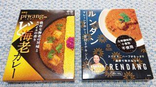 カレーソース 二種|成城石井にて購入