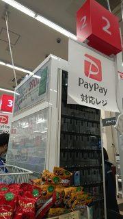 PayPay使えます|西友 川崎神明町店