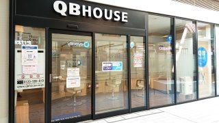 QBハウスは29日(金)から|新川崎スクエア