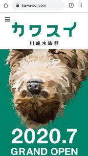 スマホ版ホームページ|カワスイ 川崎水族館