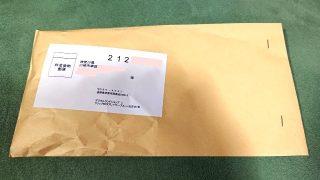 郵送で到着|くまポンでMP3プレーヤー購入