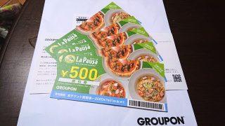 ラパウザの500円割引券×5枚|Grouponのクーポン