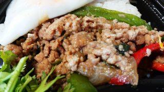 ガパオ炒めご飯|アジアンビストロDai(テイクアウト)