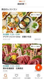 鹿島田駅周辺で検索|テイクアウトアプリ Picks