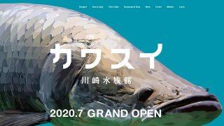 PC版ホームページ|カワスイ 川崎水族館