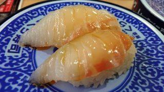 極み熟成真鯛|くら寿司 川崎下平間店