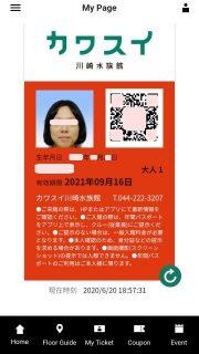年間パスポート|カワスイ 川崎水族館
