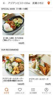 アジアンビストロDaiのメニュー|テイクアウトアプリ Picks