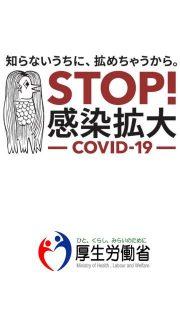 起動画面|COVID-19 接触確認アプリ COCOA