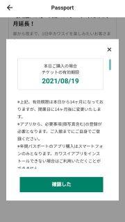 有効期限、今なら14か月|カワスイ 川崎水族館