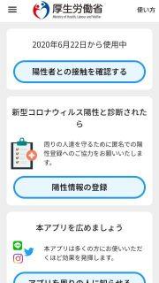 トップページ|COVID-19 接触確認アプリ COCOA