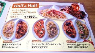 ハーフ&ハーフ登場!|ラパウザ アトレ川崎店