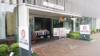 店舗外観|WANG'S GARDEN 武蔵小杉店(ワンズガーデン)