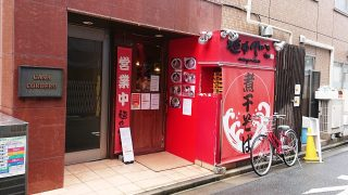 店舗外|麺や でこ(新丸子・武蔵小杉)