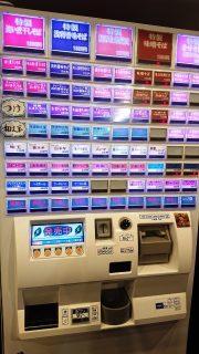 券売機|麺や でこ(新丸子・武蔵小杉)