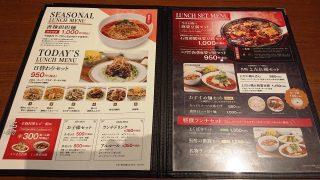 ランチメニュー|WANG'S GARDEN 武蔵小杉店(ワンズガーデン)