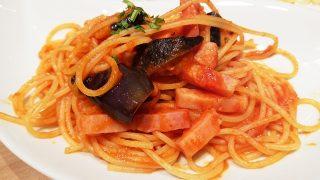 ベーコンと茄子のトマト|ラパウザ アトレ川崎店