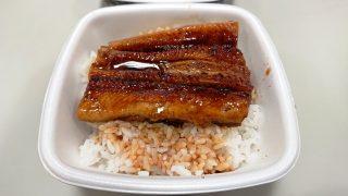 鰻丼(一枚盛り) 吉野家