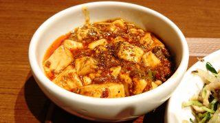ミニ麻婆豆腐|WANG'S GARDEN 武蔵小杉店(ワンズガーデン)