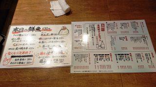 メニュー|アカマル屋 川崎東口店