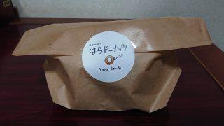 テイクアウトの袋|はらドーナツ 武蔵小杉東急フードショースライス店