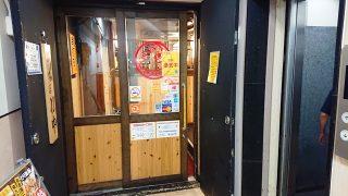 店舗入口|鳥貴族 京急川崎2号店
