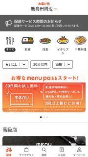 トップページ|menu