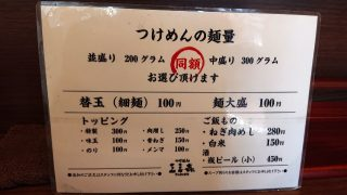 麺の量|つけ麺 玉 三三㐂