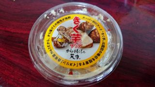 きく芋サラダ(外観)|から揚げの天才 鹿島田店