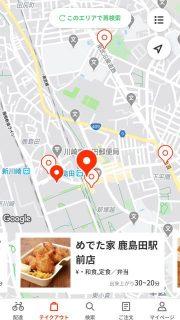 新川崎・鹿島田エリアのテイクアウト|menu