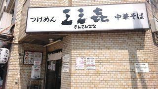 店舗外観|つけ麺 玉 三三㐂