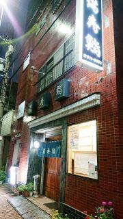 店舗外観 満寿鮨(幸区古市場)