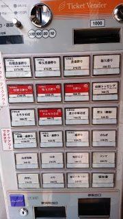 券売機|つけ麺 玉 三三㐂