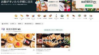 共同配送で配送手数料0円|Uber Eats(ウーバーイーツ)